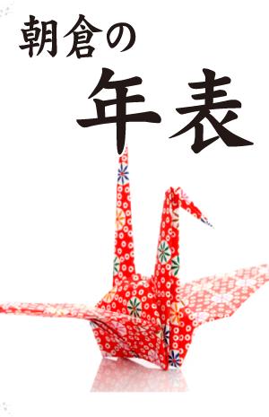 asakura_nenpyou_sample
