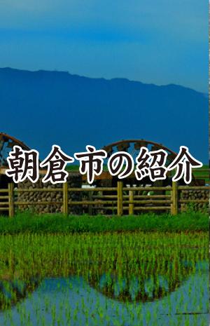 asakurasinosyoukai_sample