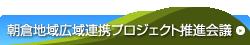 朝倉地域広域連携プロジェクト推進会議