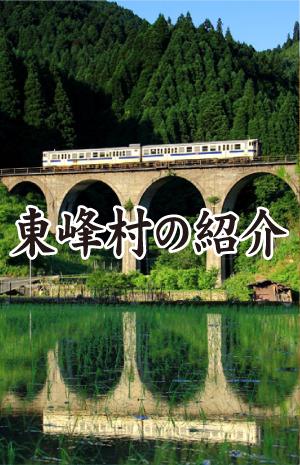 touhoumura_sample